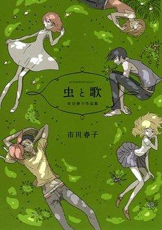 市川自身が装丁を手がけた「虫と歌 市川春子作品集」のカバー。