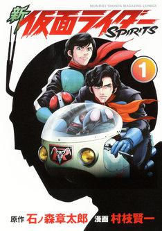 村枝賢一「新仮面ライダーSPIRITS」1巻。