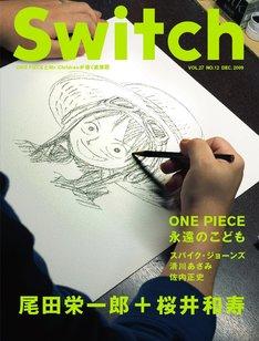 SWITCH12月号 Vol.27 No.12の表紙。ルフィのスケッチを描く姿が。