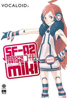 フルカワミキの声を元にしたボーカロイド「VOCALOID2 SF-A2 開発コード miki」。キャラクターイラストはコザキユースケが手がけた。