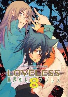 高河ゆん「LOVELESS」8巻表紙。