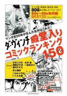 「ダ・ヴィンチ殿堂入りコミックランキング150」