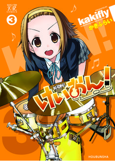 12月18日に発売される「けいおん!」3巻。