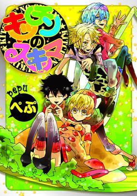 11月20日に発売された、ぺぷ「キッチンのスキマ」。