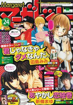 マーガレット24号。表紙は新條まゆ「あやかし恋絵巻」と、単行本2巻が11月25日に発売される、田島みみ「君じゃなきゃダメなんだ。」の2作品。