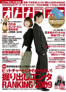 オトナファミNo.21の表紙には、「のだめカンタービレ」主演のふたり、上野樹里と玉木宏。右下には竹中直人が。
