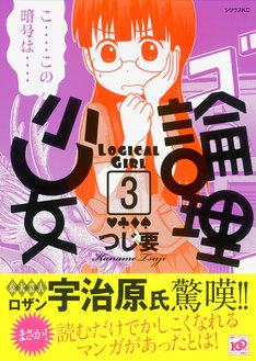「論理少女」3巻の帯付きカバー。
