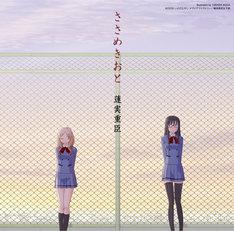 アニメ「ささめきこと」のオリジナルサウンドトラック「ささめきおと」のジャケット。いけだによる描き下ろしだ。
