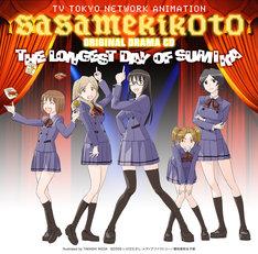 「ささめきこと オリジナルドラマCD 純夏の一番長い日」のジャケット。こちらもいけだの描き下ろし。