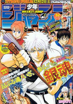 11月21日に発売された週刊少年ジャンプ52号。月曜祝日のため発売が土曜日となっているので注意しよう。