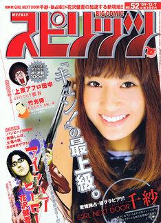 週刊ビッグコミックスピリッツ52号。「上京アフロ田中」が連載100回を迎え、「竹光侍」が連載再開した。