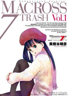 「新装版 マクロス7 TRASH」1巻。