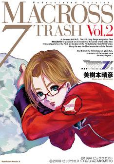 「新装版 マクロス7 TRASH」2巻。
