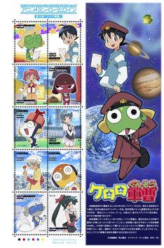 「ケロロ軍曹」の切手シート。(C)吉崎観音/角川書店・サンライズ・テレビ東京・NAS・BV