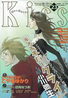 本日発売されたKiss23号。小川彌生「キス&ネバークライ」が連載再開で表紙と巻頭カラーを飾っている。