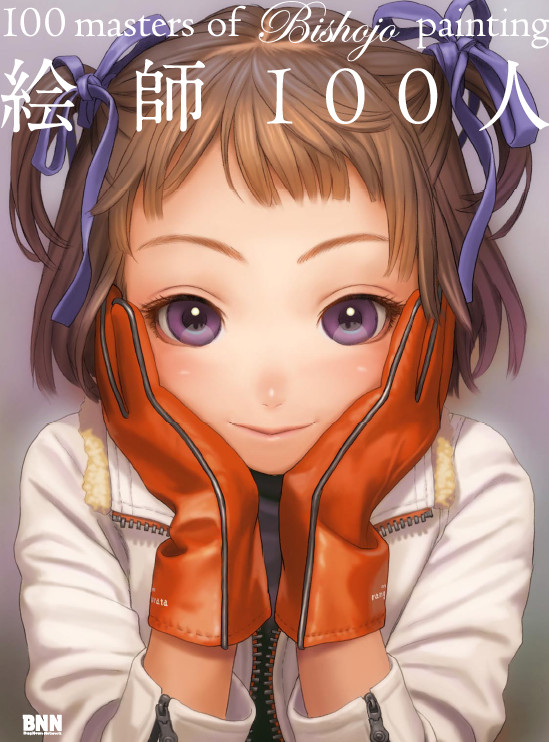 「絵師100人 100 masters of Bishojo painting」の表紙。
