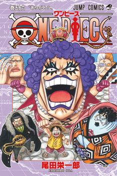 12月4日発売となる「ONE PIECE」56巻。(C)尾田栄一郎/集英社