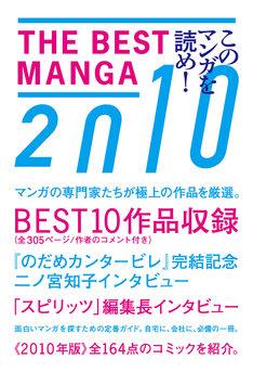 「THE BEST MANGA 2010 このマンガを読め!」表紙。