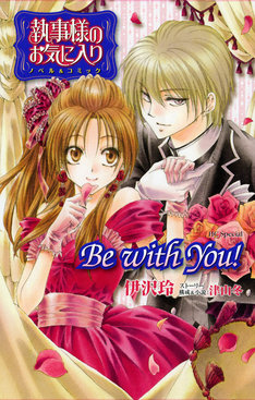 「執事様のお気に入り ノベル&コミック Be with You!」のカバー。