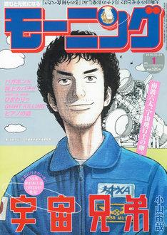 モーニング2010年1号。表紙を飾る小山宙哉「宇宙兄弟」の単行本8巻は12月22日発売。