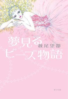萩尾望都「夢見るビーズ物語」表紙。