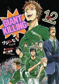 綱本将也原案・取材協力によるツジトモ「GIANT KILLING」12巻。