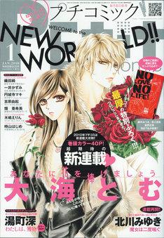 プチコミック2010年1月号。表紙は大海とむ「あなたに花を捧げましょう」。