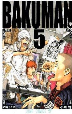 「バクマン。」5巻の表紙。