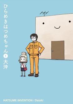 「ひらめきはつめちゃん」1巻