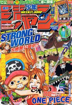週刊少年ジャンプ2010年2号。表紙は3号連続繋がる「ONE PIECE」表紙のラストとなっている。前号、前々号と並べることで1枚絵が完成する仕組みだ。
