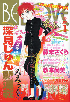 BE・LOVE2010年1号。表紙は、深見じゅん「みみっく」。