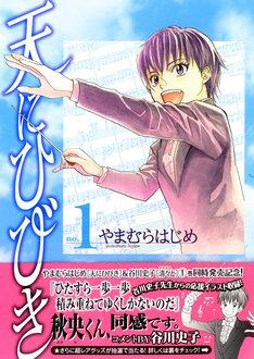 「天にひびき」1巻。帯では谷川史子がエールを贈る。