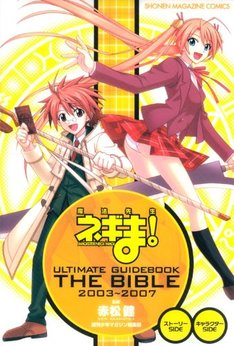 「魔法先生ネギま! ULTIMATE GUIDE BOOK THE BIBLE 2003~2007」。1巻から18巻の学園編に焦点を当てたガイド本、麻帆良学園フリークは必見。