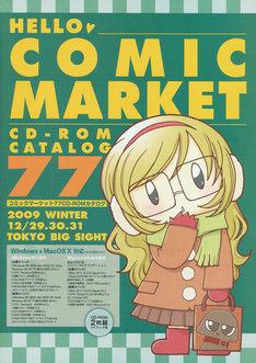 コミックマーケット77 CD-ROMカタログ表紙。