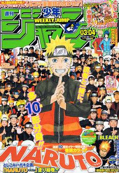 週刊少年ジャンプ3・4合併号。