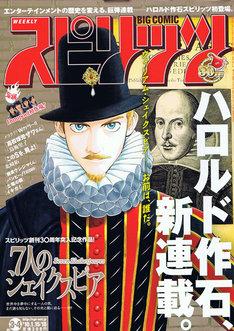 週刊ビッグコミックスピリッツ2010年3・4合併号。