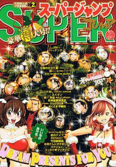 スーパージャンプ2010年2号。