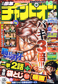週刊少年チャンピオン2010年4+5合併号。