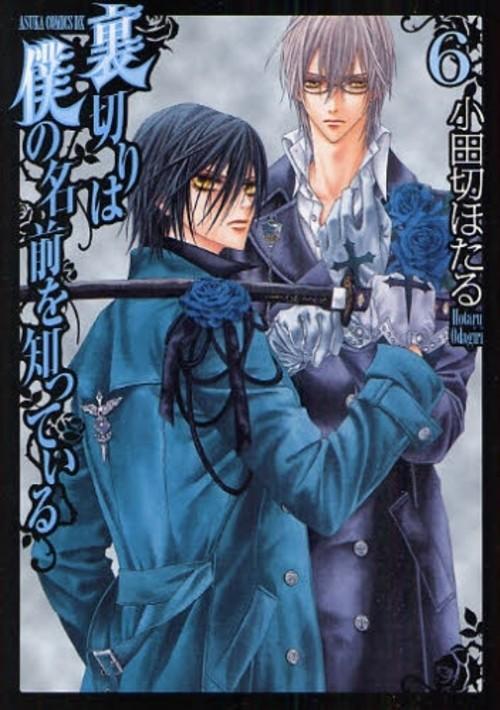 小田切ほたる「裏切りは僕の名前を知っている」6巻。7巻は3月26日に発売される予定だ。