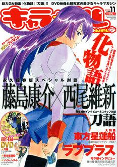 キャラ☆メルvol.11 2010 WINTER。表紙は藤島康介の戦場ヶ原ひたぎ。