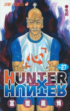 「HUNTER×HUNTER」27巻。