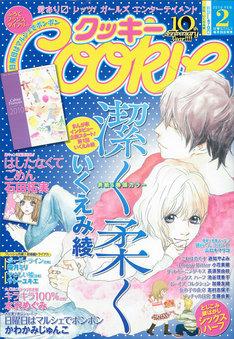 Cookie2010年2月号。表紙はいくえみ綾「潔く柔く」。