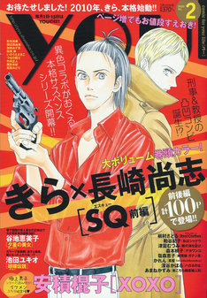 YOU2010年2号。表紙は、きら「SQ」。