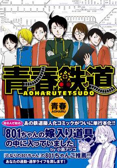 2009年6月に発売された「青春鉄道」。現在は月刊コミックフラッパーにて連載中だ。