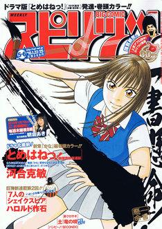 週刊ビッグコミックスピリッツ5・6合併号。