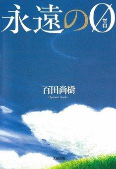 太田出版から刊行されている、百田尚樹「永遠の0」。