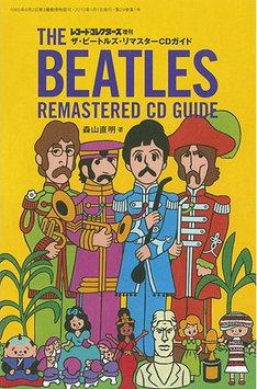 2009年12月17日に発売された「ザ・ビートルズ・リマスターCDガイド レコード・コレクターズ2010年1月号増刊」。本が装丁画を担当している。