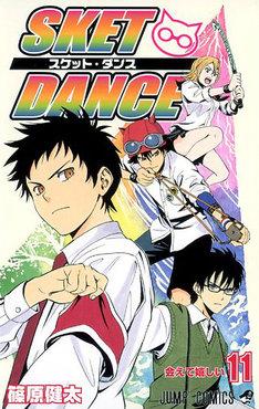 篠原健太「SKET DANCE」11巻。12巻は2月4日発売となる。