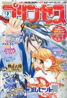 プリンセス2月号。表紙は1月15日に単行本1巻が発売される、すもももも「センゴク男子 花の乱」。