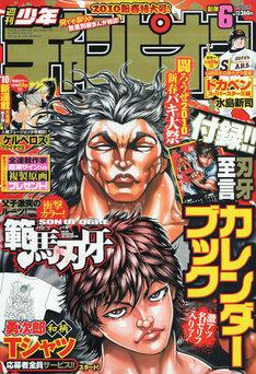 週刊少年チャンピオン6号。